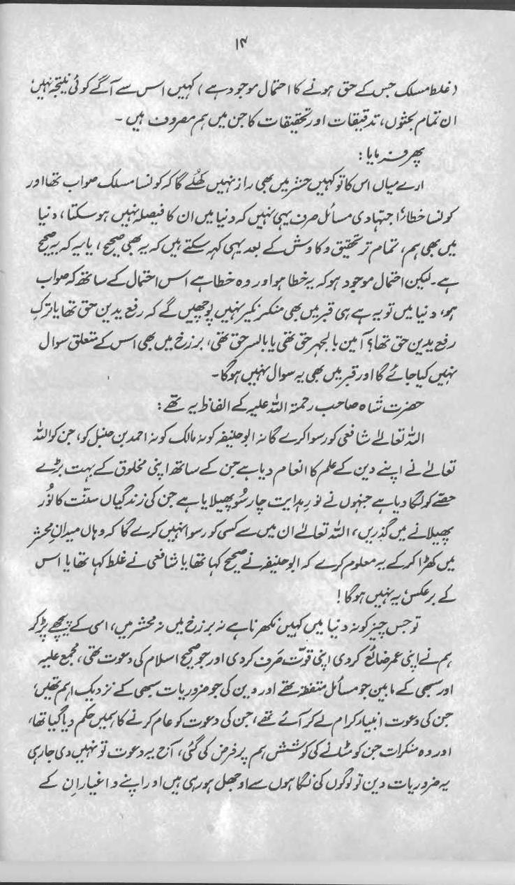 Wahdat-e-Ummat_15.jpg