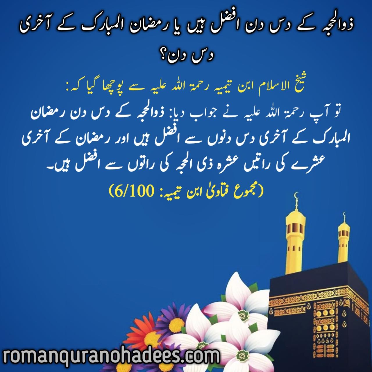 Zul-Hijjah ke 10 din afzal hain ya (Urdu).jpg